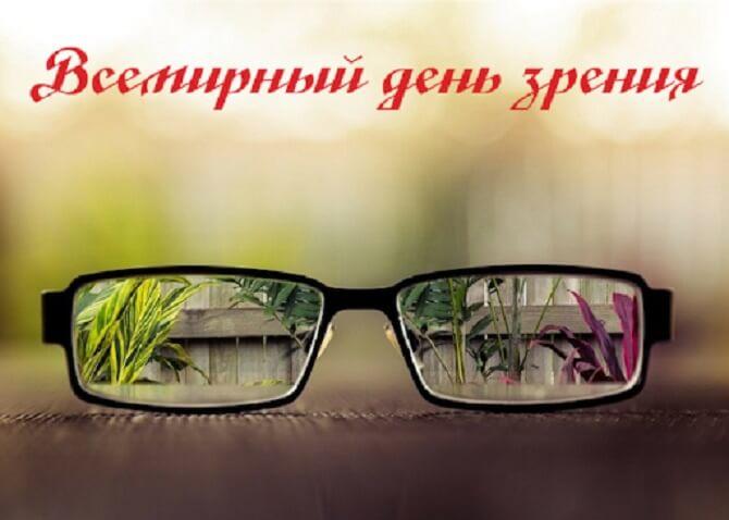 Всемирный день зрения – оригинальные поздравления 1