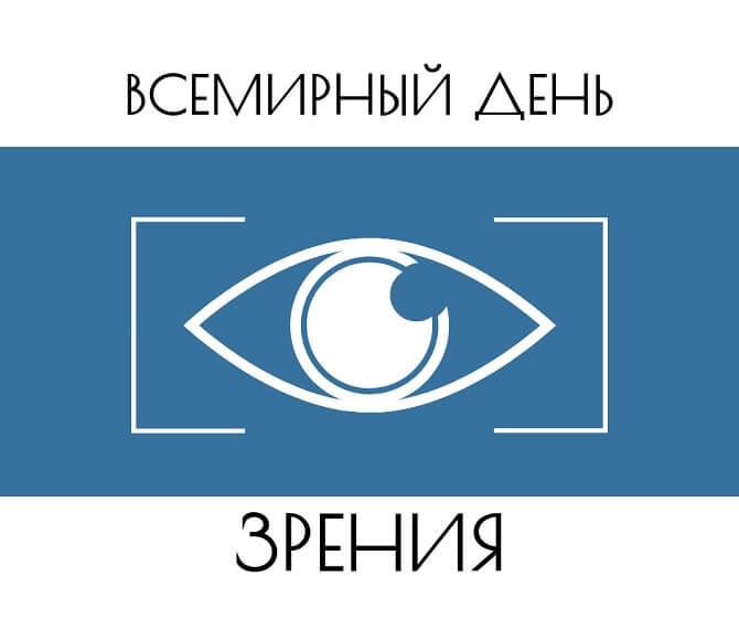 Всемирный день зрения – оригинальные поздравления 4