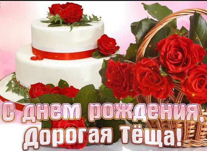 Поздравления с Днем рождения теще: стихи, проза, открытки 2