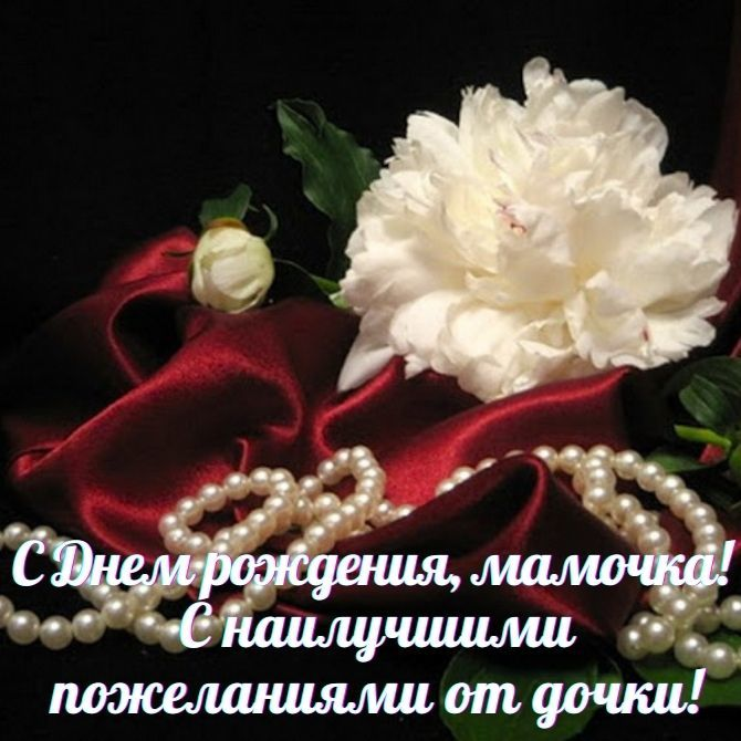 Душевные поздравления с днем рождения маме: картинки и открытки 4
