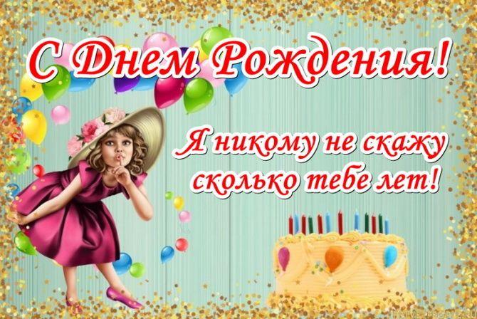 Прикольные поздравления с Днем рождения женщине в прозе, картинках, стихах 3