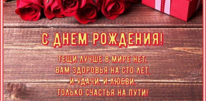 Поздравления с Днем рождения теще: стихи, проза, открытки 3