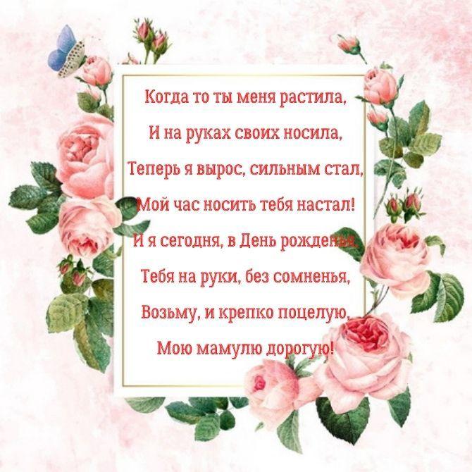 Душевные поздравления с днем рождения маме: картинки и открытки 5