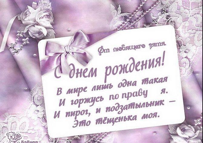 Поздравления с Днем рождения теще: стихи, проза, открытки 4