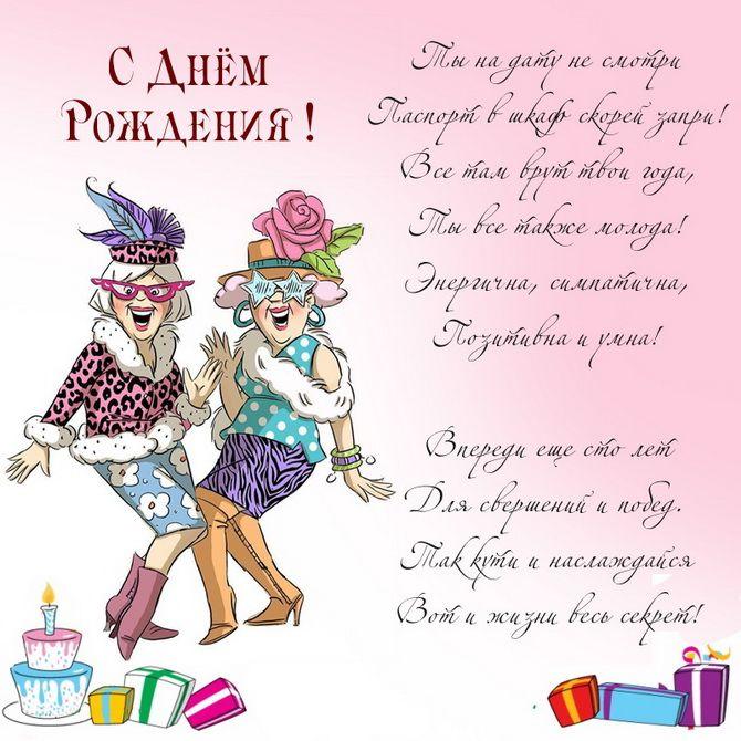 Прикольные поздравления с Днем рождения женщине в прозе, картинках, стихах 1
