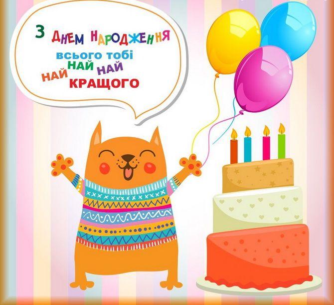 Прикольні привітання з Днем народження жінці в прозі, картинках, віршах 5