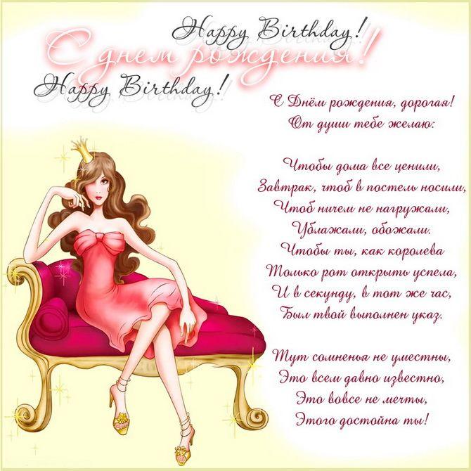 Прикольные поздравления с Днем рождения женщине в прозе, картинках, стихах 8