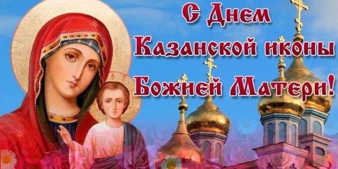 День Казанської ікони Божої Матері 2020