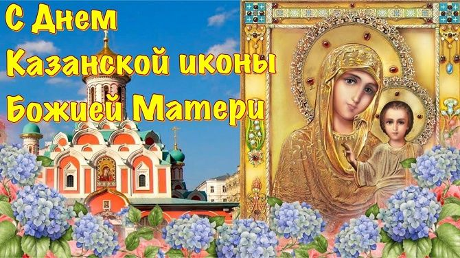 Поздравления в День Казанской Божией Матери 2020