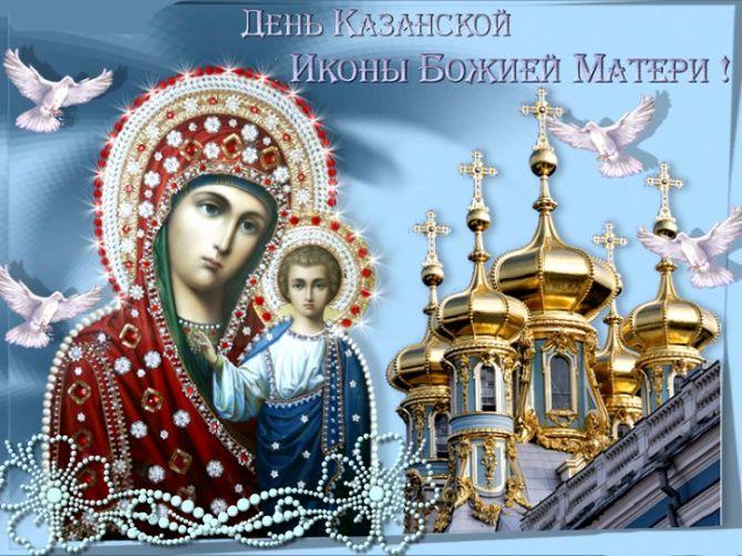 Поздравления в День Казанской иконы Божией Матери картинки
