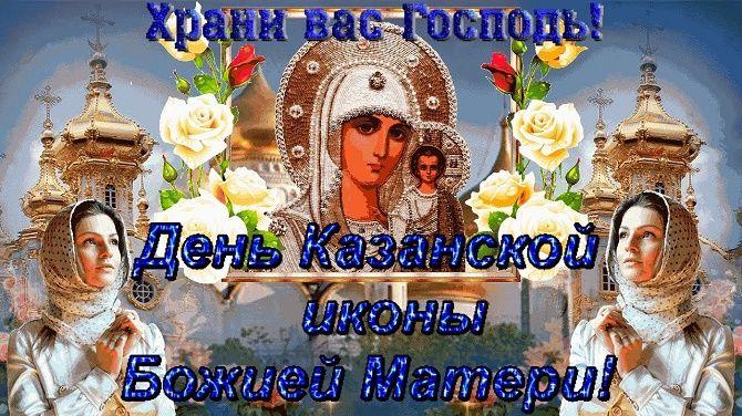 Поздравления в День Казанской иконы Божией Матери 2020