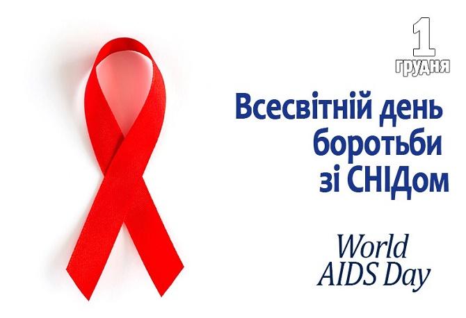 Всесвітній день боротьби зі СНІДом: підтримайте один одного 1