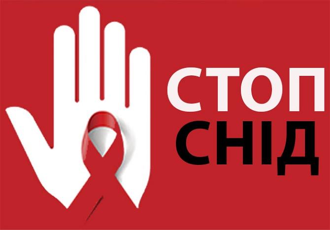 Всесвітній день боротьби зі СНІДом: підтримайте один одного 2