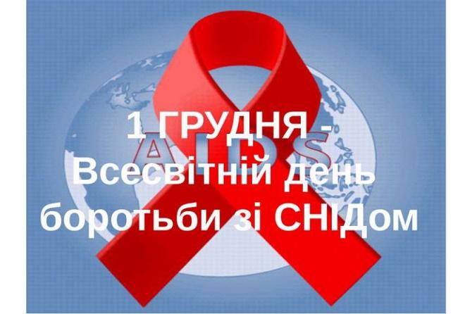 Всесвітній день боротьби зі СНІДом: підтримайте один одного 3