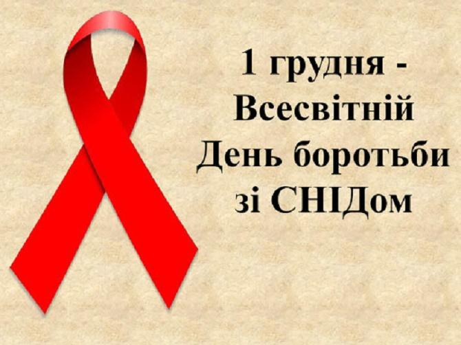 Всесвітній день боротьби зі СНІДом: підтримайте один одного 4
