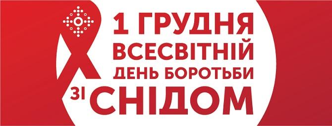 Всесвітній день боротьби зі СНІДом: підтримайте один одного 5