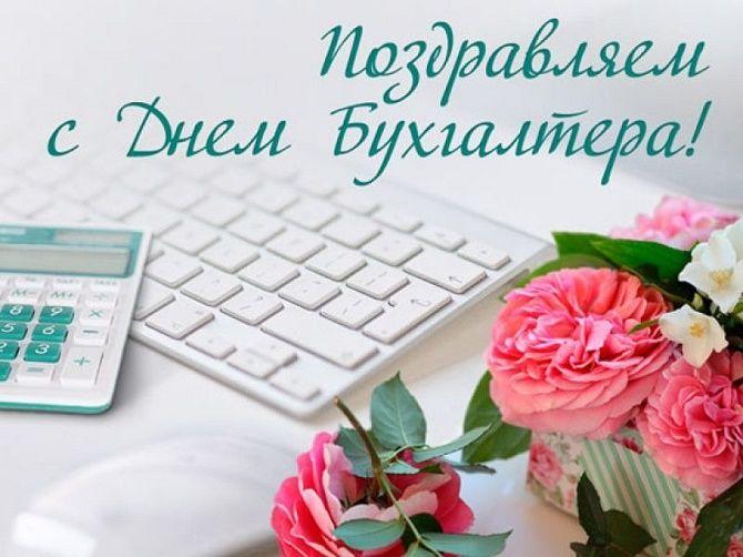 Красивые поздравления с Днем бухгалтера в стихах, прозе и открытках 1