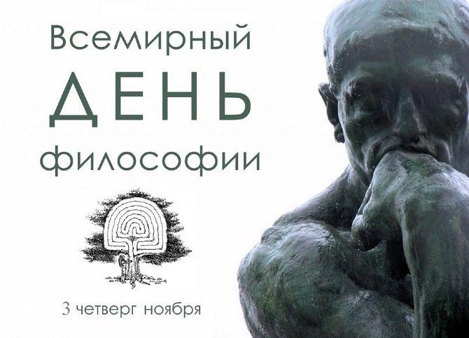 Всемирный день философии картинки и открытки
