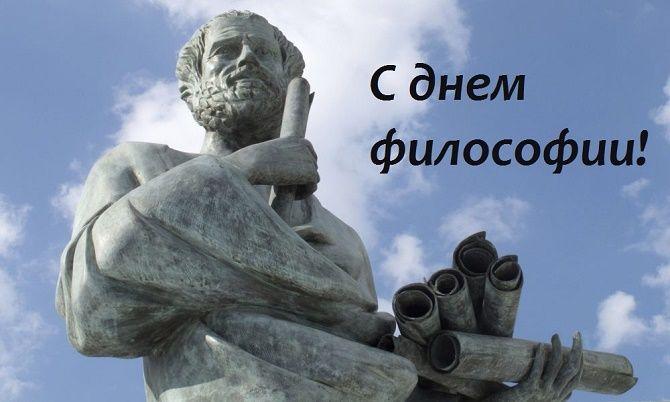 Поздравления с Всемирным  днем философии