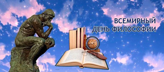 Всемирный день философии 2020 поздравления