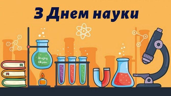 Всесвітній день науки – оригінальні привітання 1