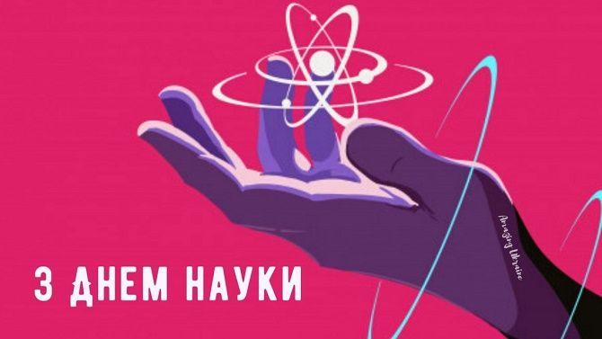 Всесвітній день науки – оригінальні привітання 5