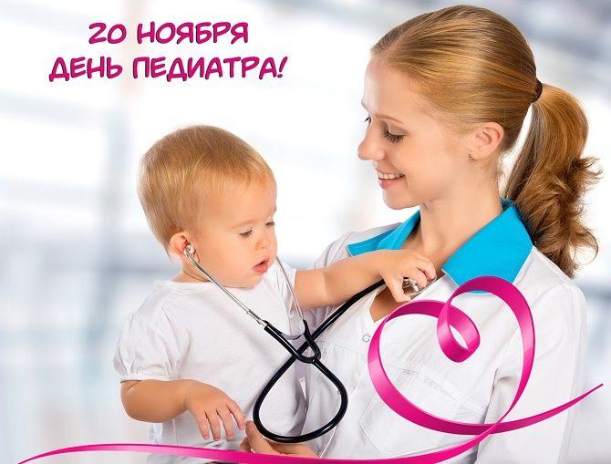 День педиатра картинки и открытки