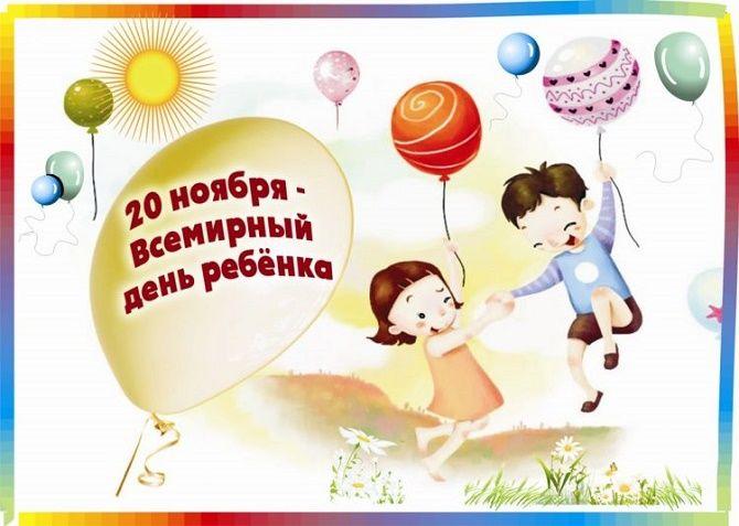 Всемирный день ребенка картинки и открытки
