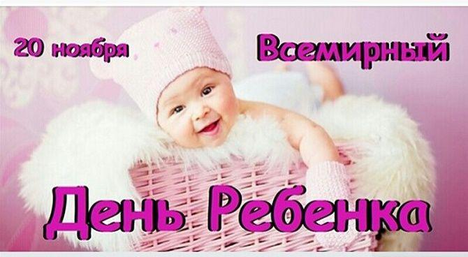Поздравления на Всемирный день ребенка