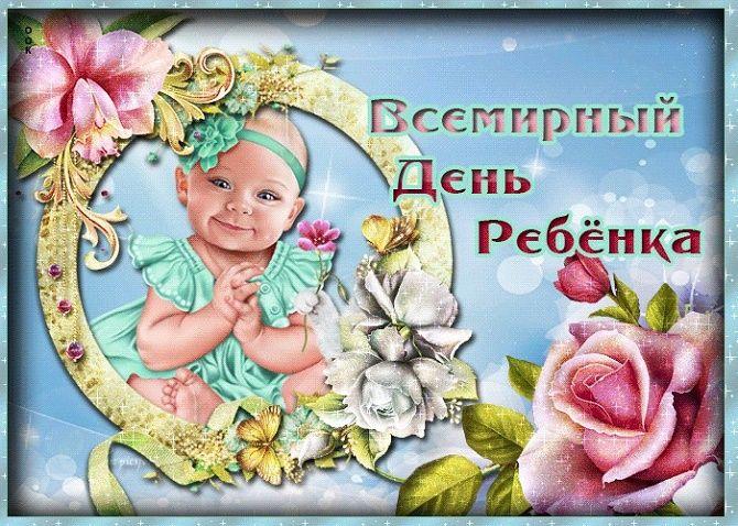 Поздравления на Всемирный день ребенка 2020