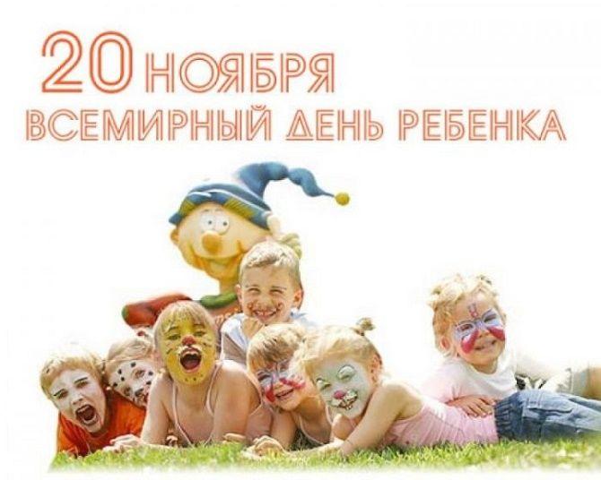 Всемирный день ребенка стихи