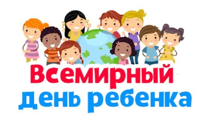 поздравления с Всемирным днем ребенка стихи