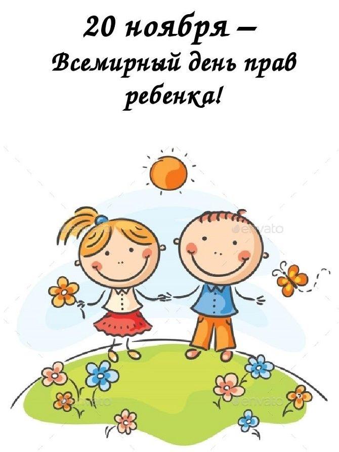 Поздравления на Всемирный день ребенка 2020 стихи