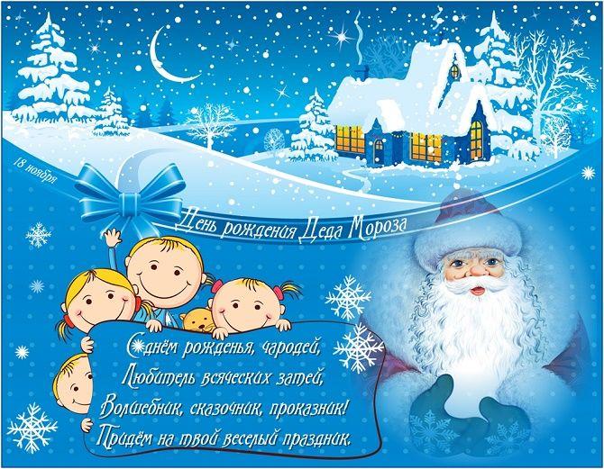 День рождения Деда Мороза 2020