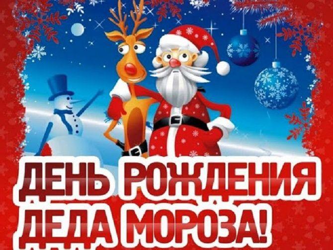 День рождения Деда Мороза поздравления