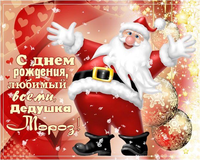 День рождения Деда Мороза стихи