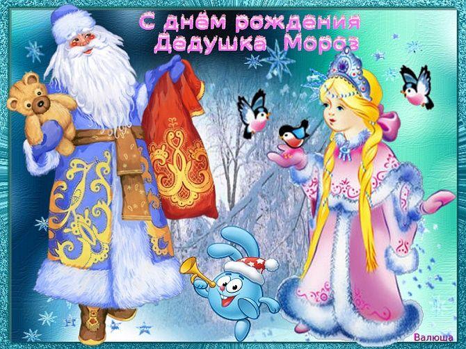 День рождения Деда Мороза картинки и открытки