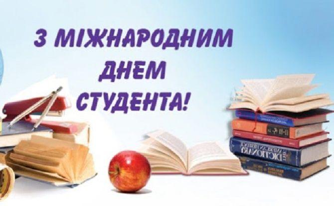 Міжнародний день студента 2020