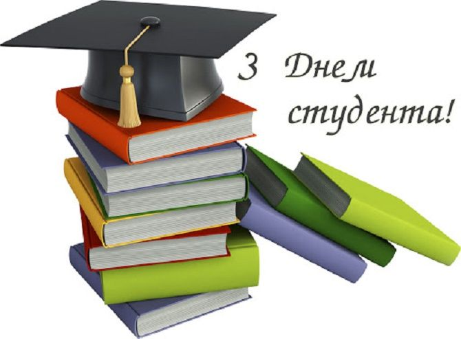 День студента 2020