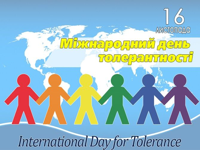 День терпимості і толерантності – оригінальні привітання зі святом 1