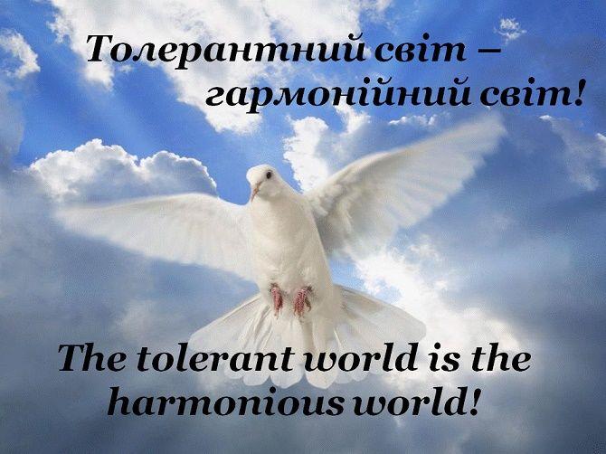 День терпимості і толерантності – оригінальні привітання зі святом 4