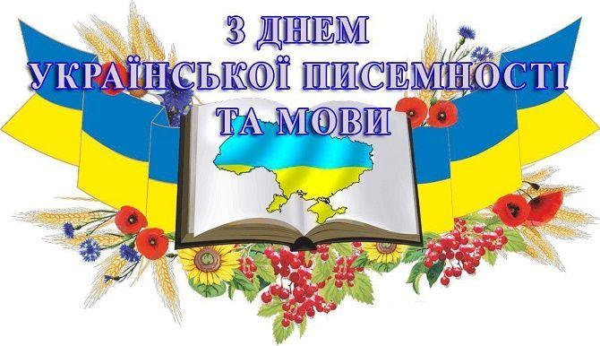День української мови та писемності 2020