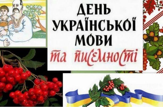 Привітання з Днем української мови та писемності 2020