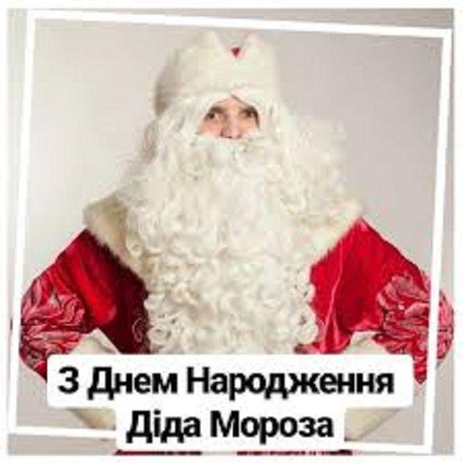 День народження Діда Мороза вірші