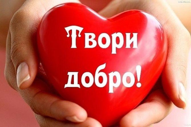 Всемирный день доброты – красивые и прикольные поздравления 1