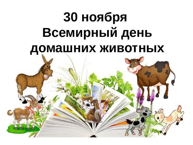 Всемирный день домашних животных – красивые поздравления 6