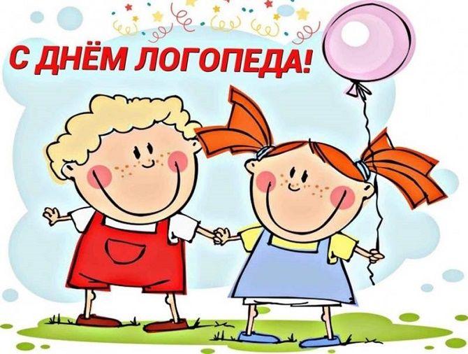 Поздравления с Днем логопеда картинки и открытки