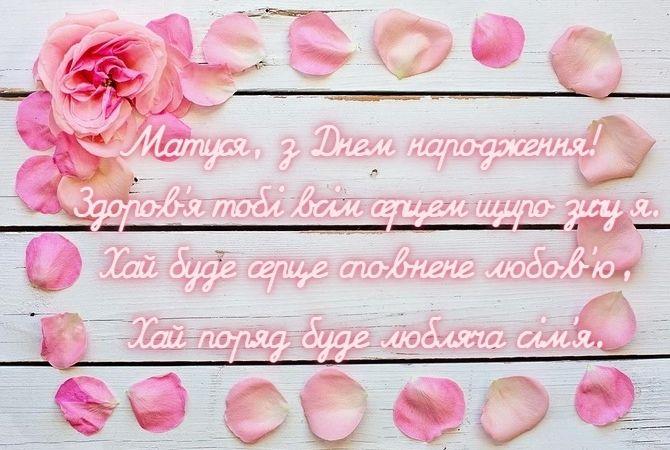 Сердечні вітання з Днем народження мамі: картинки і листівки 11