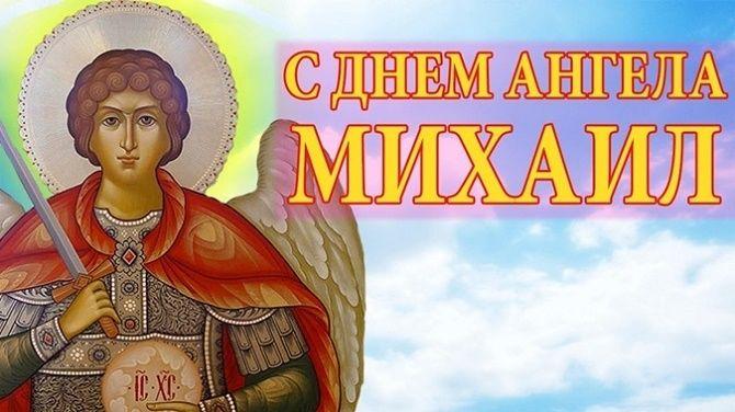 Михайлов день – как поздравить с праздником родных? 2