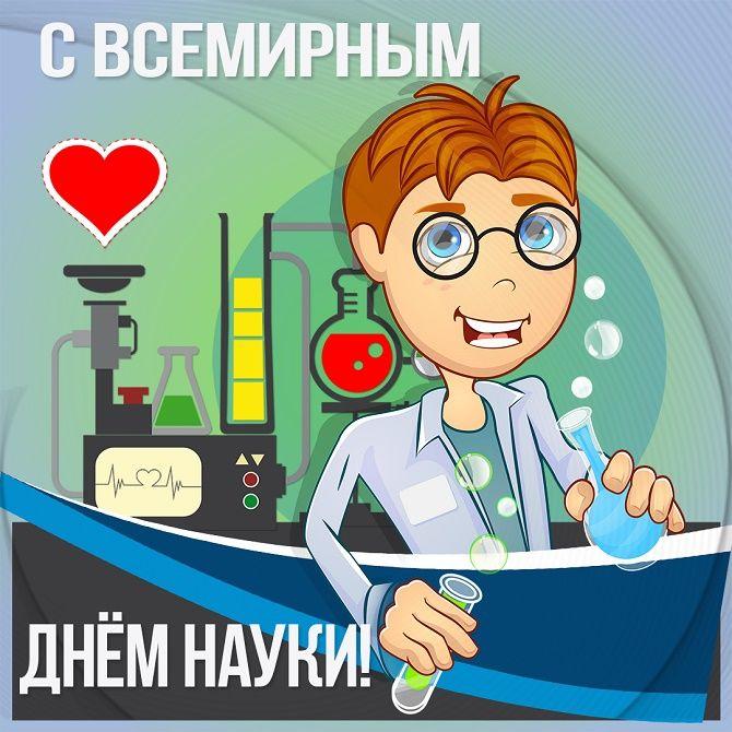 Всемирный день науки – оригинальные поздравления 3